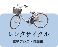 レンタサイクル:電動アシスト自転車
