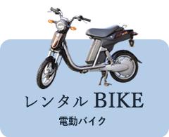 レンタルバイク:電動バイク