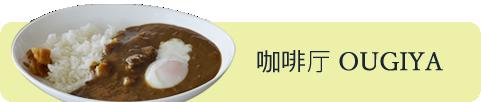 Cafe OUGIYA