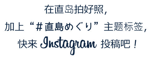 Instagram「#直島めぐり」