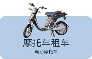 Bicycle rental:Electric Motorcycle