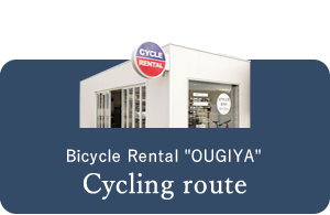 Bicycle rental:Check & Reserve