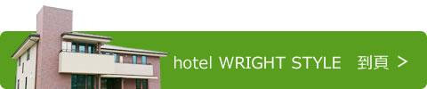 hotel WRIGHT STYLEへ