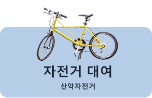 Bicycle rental:Mountain Bike