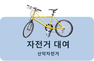 Bicycle rental:Mountain Bike