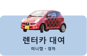 Bicycle rental:Light van・Mini car