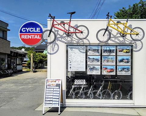자전거 대여 오우기야