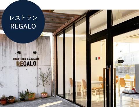 イタリアンレストラン REGALO
