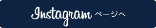 Instagramページへ