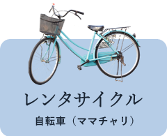 レンタカー:自転車