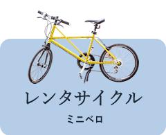 レンタカー:マウンテンバイク