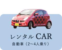 レンタカー:2~4シート