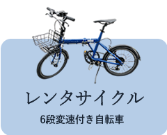 レンタカー:6段変速自転車