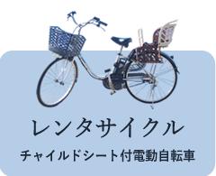 レンタサイクル:チャイルドシート電動アシスト自転車
